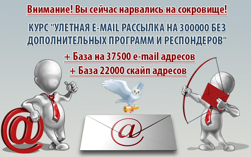 http://suspro.justclick.ru/media/content/suspro/kyrs_yletnaia_email_rassilka_na_300000/E-MAIL%20%D0%A0%D0%90%D0%A1%D0%A1%D0%AB%D0%9B%D0%9A%D0%90%20%D1%88%D0%B0%D0%BF%D0%BA%D0%B02.jpg