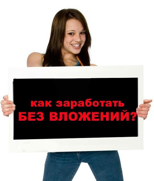 http://suspro.justclick.ru/media/content/suspro/vernie_50_200_dollarov_novihcky/%D0%B1%D0%B0%D0%B1%D0%B0%20%D0%B1%D0%B5%D0%B7%20%D0%B2%D0%BB%D0%BE%D0%B6%D0%B5%D0%BD%D0%B8%D0%B9.jpg